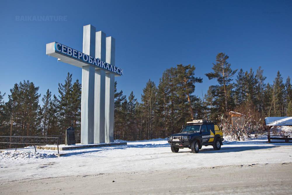 Sévérobaïkalsk